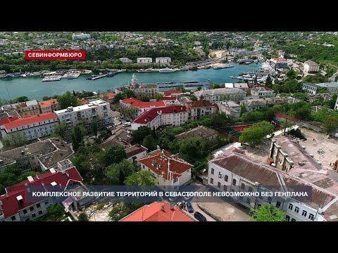 Комплексное развитие территорий в Севастополе невозможно без Генплана – Горелов