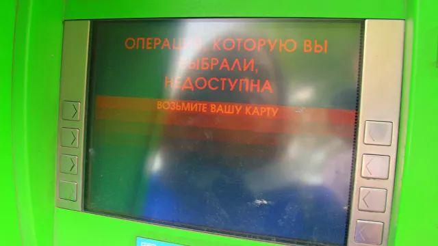В Крыму не работают банкоматы и терминалы: массовый сбой