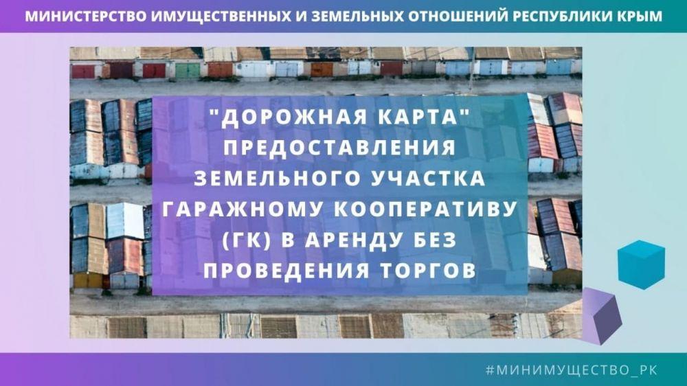 Минимущество РК: Закон «о гаражной амнистии» не распространяется на оформление прав на земельные участки под гаражными кооперативами