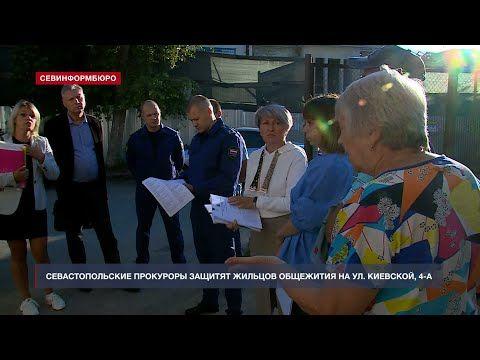 Людей не бросят: севастопольские прокуроры встали на защиту жильцов общежития