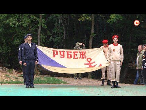 В Севастополе стартовал финал региональной военно-патриотической спортивной игры «Рубеж-54» (СЮЖЕТ)