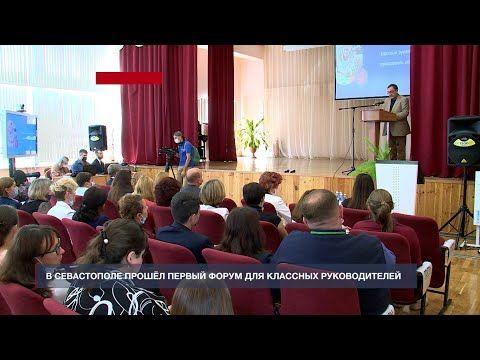 Севастопольские педагоги приняли участие в первом форуме для классных руководителей