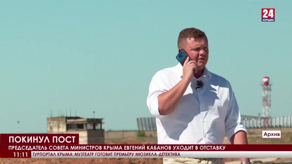 Вице-премьер Евгений Кабанов покинул пост по собственному желанию