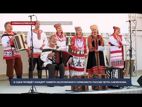 Ансамбль «Русь» готовит концерт памяти заслуженного гармониста России Петра Савченкова