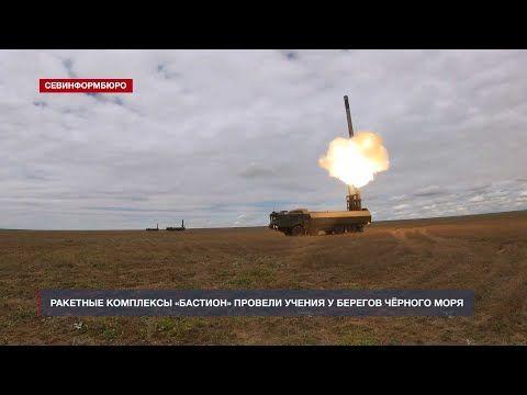 Ракетные удары по условному противнику: в Крыму прошли учения комплексов «Бастион»