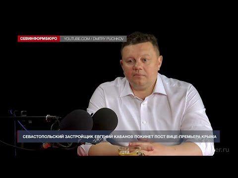 Глава Крыма внёс на рассмотрение парламента вопрос об увольнении вице-премьера Кабанова