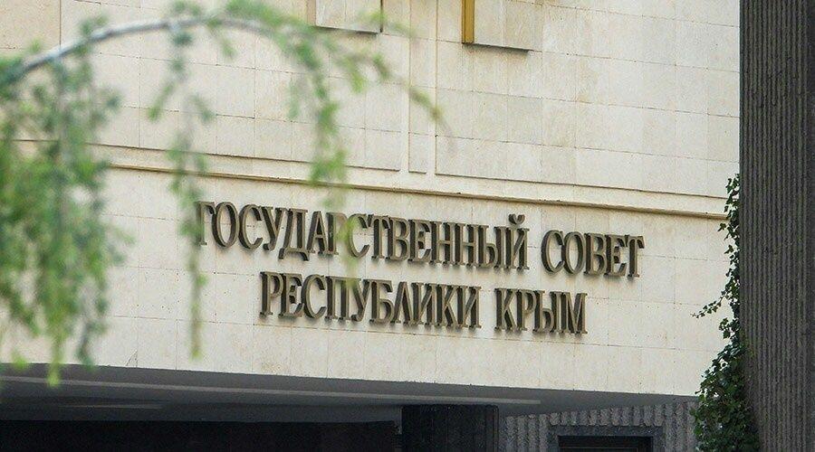 Госсовет Крыма прекратил полномочия избранных в Госдуму депутатов парламента республики