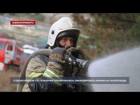В районе Балаклавской ТЭС состоялись учения пожарных