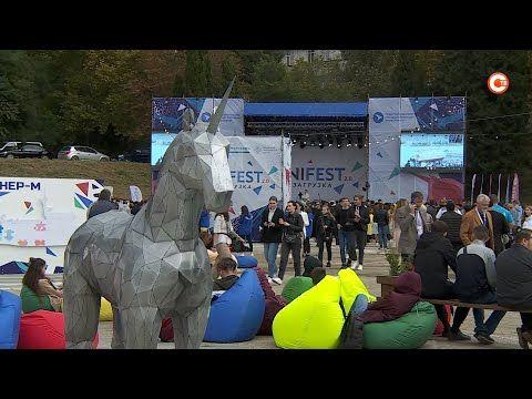 В Севастополе прошёл фестиваль Unifest 2.0 (СЮЖЕТ)