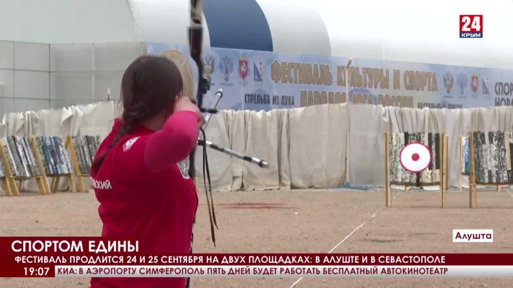 Фестиваль культуры и спорта народов Юга России 2021 торжественно открыли в Крыму