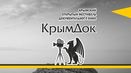 Объявлены победители Крымского фестиваля документального кино «КрымДок»