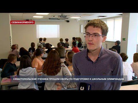 Специальные сборы по подготовке к школьным олимпиадам прошли севастопольские ученики