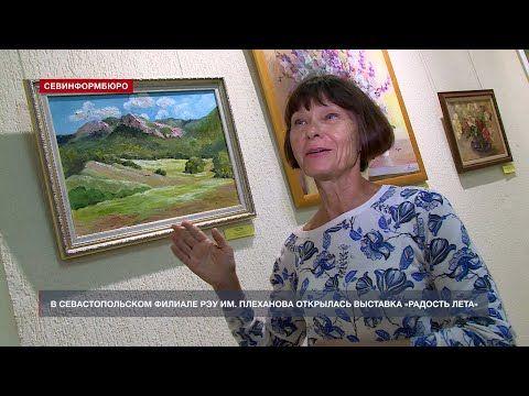 В Севастопольском филиале РЭУ им. Плеханова открылась выставка «Радость лета»