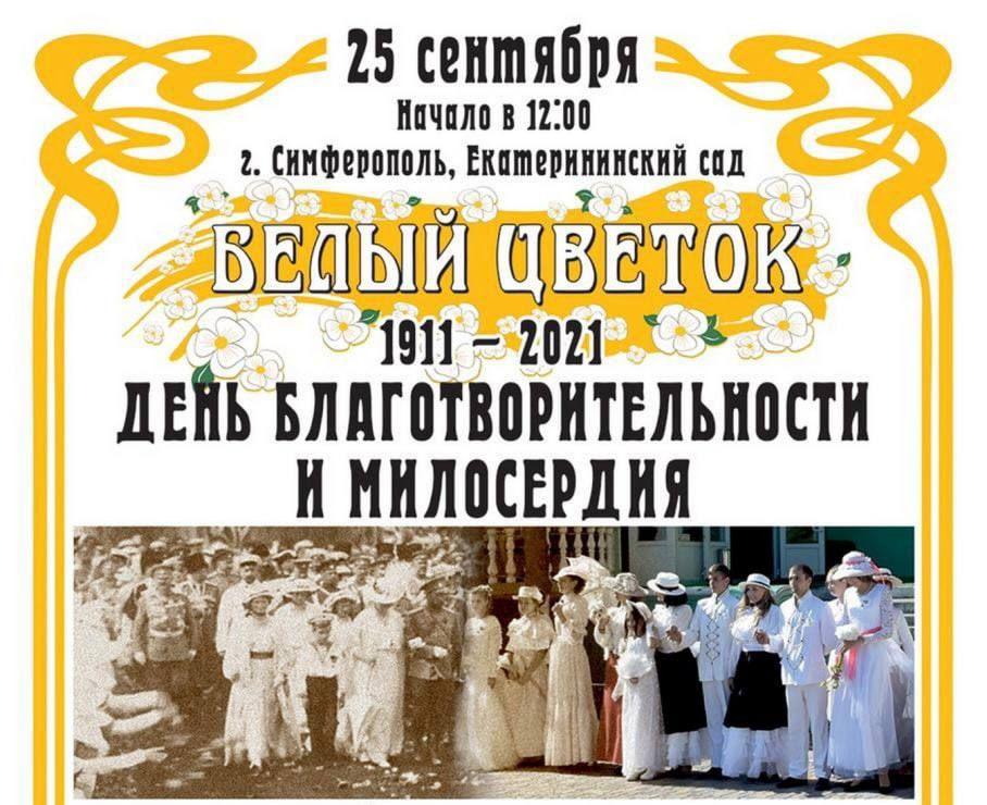 В Екатерининском саду Симферополя пройдёт благотворительная акция «Белый цветок»
