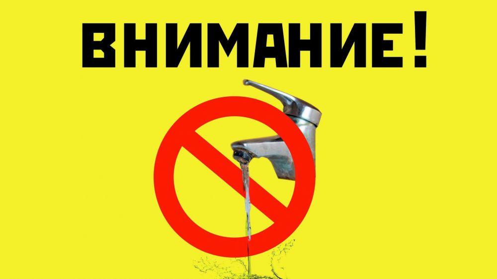 Где в Крыму двое суток не будет воды