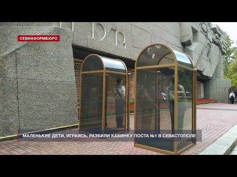 Маленькие дети, играясь, разбили кабинку Поста №1 в Севастополе