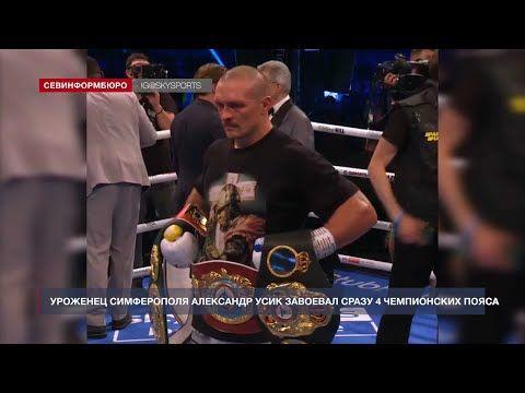 Уроженец Симферополя Александр Усик завоевал сразу 4 чемпионских пояса по боксу
