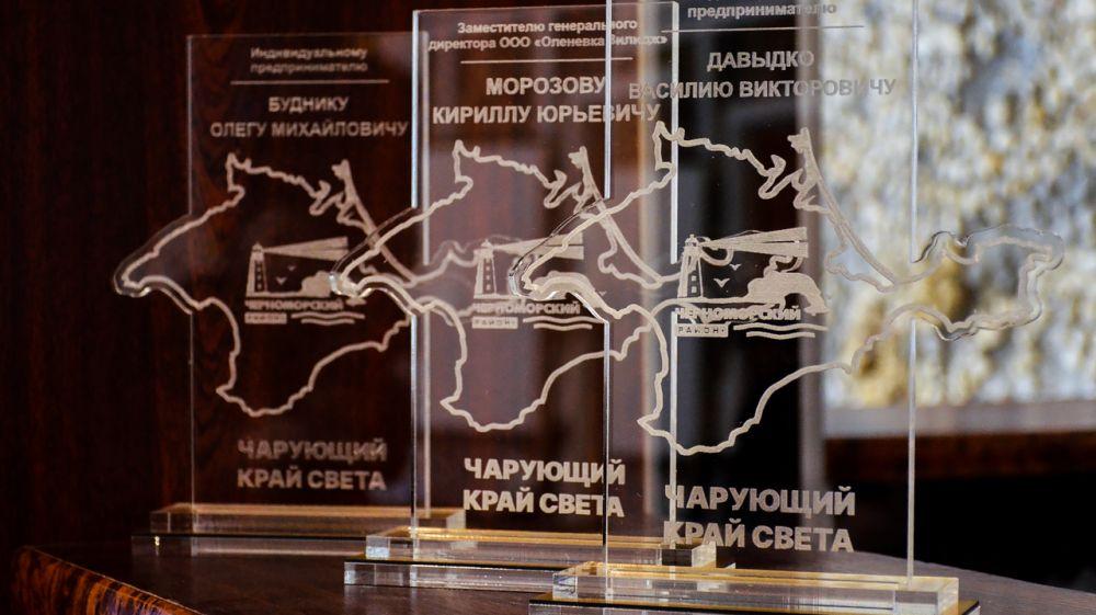 В Черноморском районе отметили наградами лучших представителей туристической отрасли
