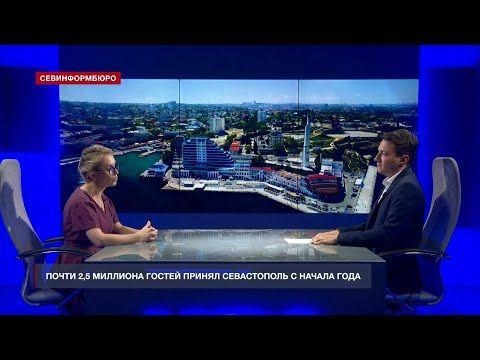 Почти 2,5 миллиона гостей принял Севастополь с начала года