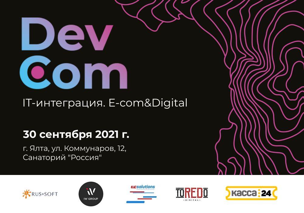 В Ялте пройдёт крымская IT-конференция