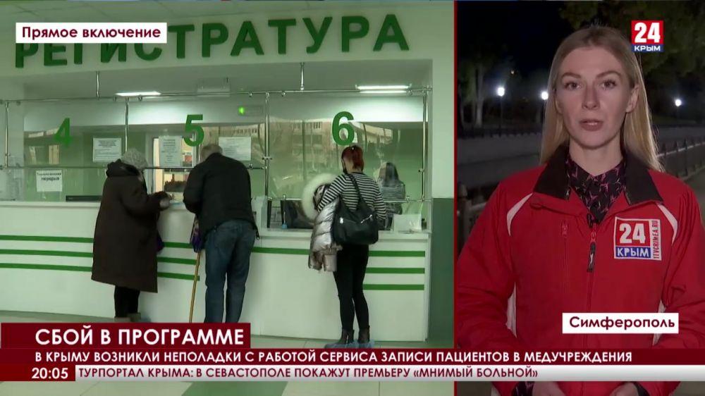 В Крыму возникли неполадки с сервисом записи в медучреждения