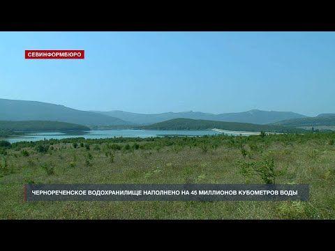 Чернореченское водохранилище за месяц потеряло 5 млн кубов воды