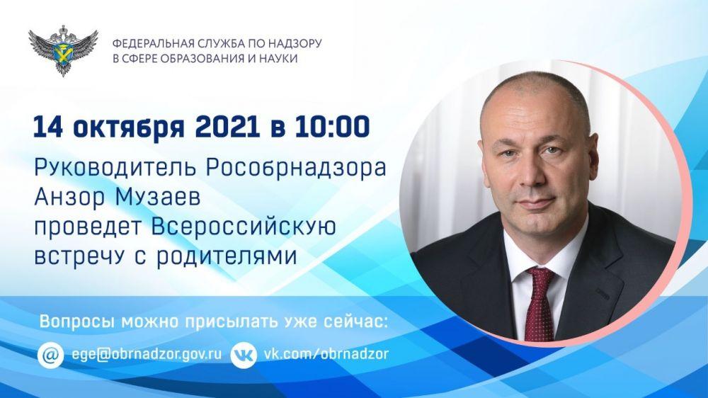 14 октября 2021 года состоится Всероссийская встреча с родителями руководителя Рособрнадзора Анзора Музаева