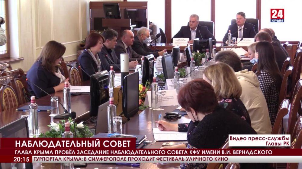 Глава Крыма провёл заседание Наблюдательного совета КФУ им. В.И. Вернадского