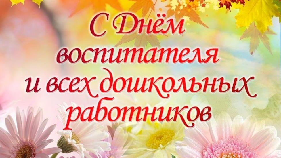 Поздравление Владислава Хаджиева и Владимира Сабивчака с Днём воспитателя и всех дошкольных работников в России