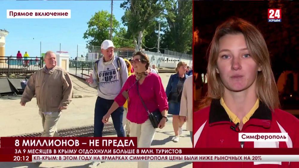 В Крыму отдохнуло больше восьми миллионов туристов
