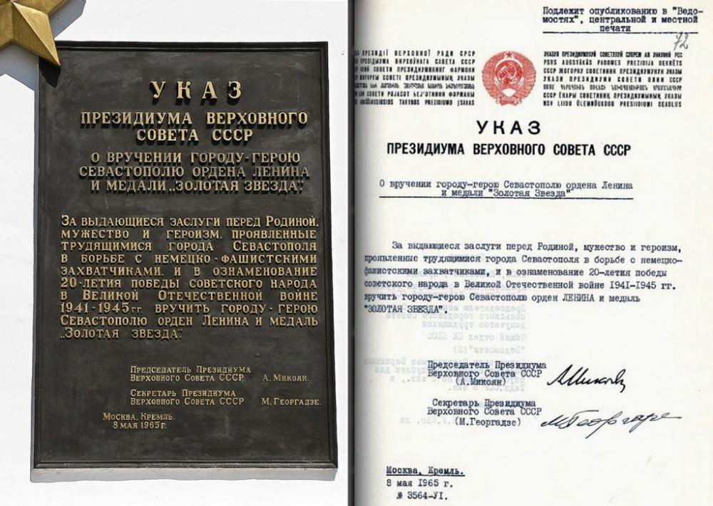 В Севастополе появилась еще одна памятная дата — День присвоения городу звания «Город-герой»