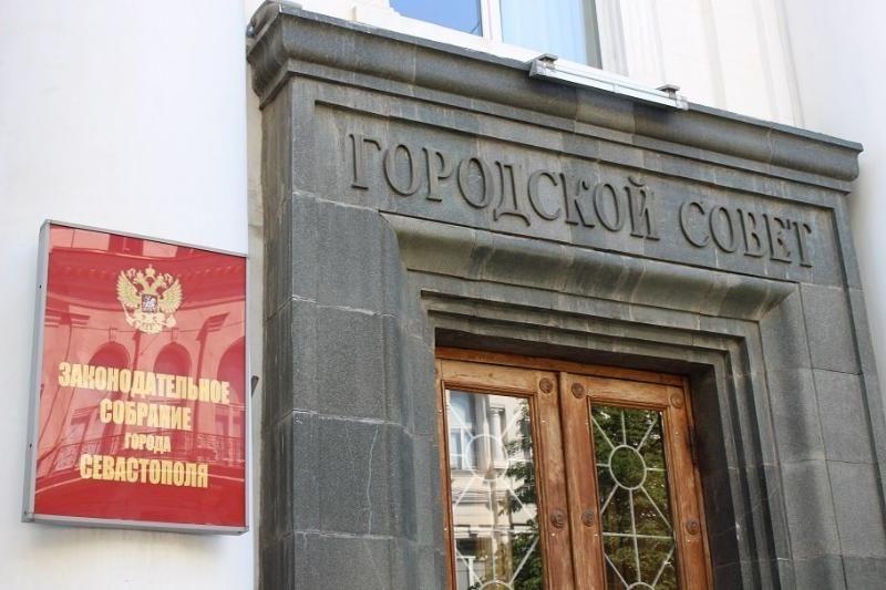 В Заксобрании Севастополя сменился председатель постоянной комиссии по бюджету