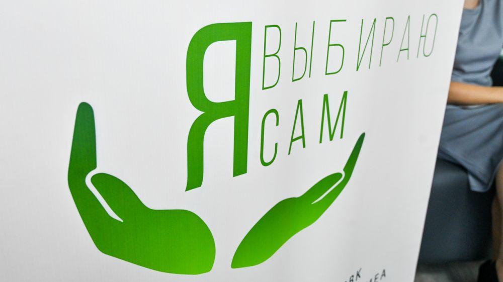 Комплексная программа по вовлечению в предпринимательскую деятельность подростков из социально незащищенных слоев населения «Я выбираю сам!» стартовала в Симферополе