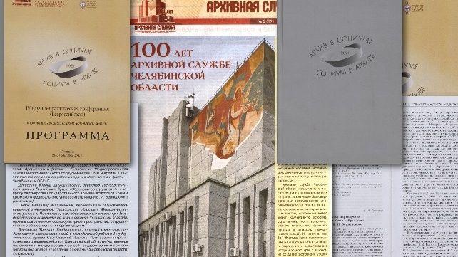 Крымские архивисты приняли участие в работе IV Научно-практической конференции «Архив в социуме - социум в архиве»
