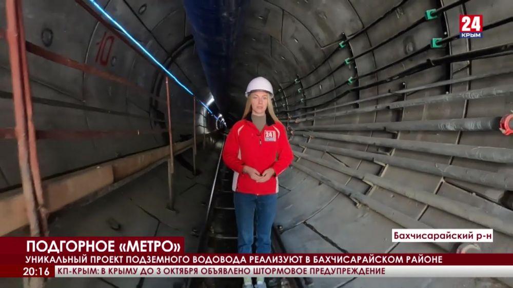 Водовод Южного Берега Крыма. Под горной грядой строят подземный тоннель. На каком этапе работы?