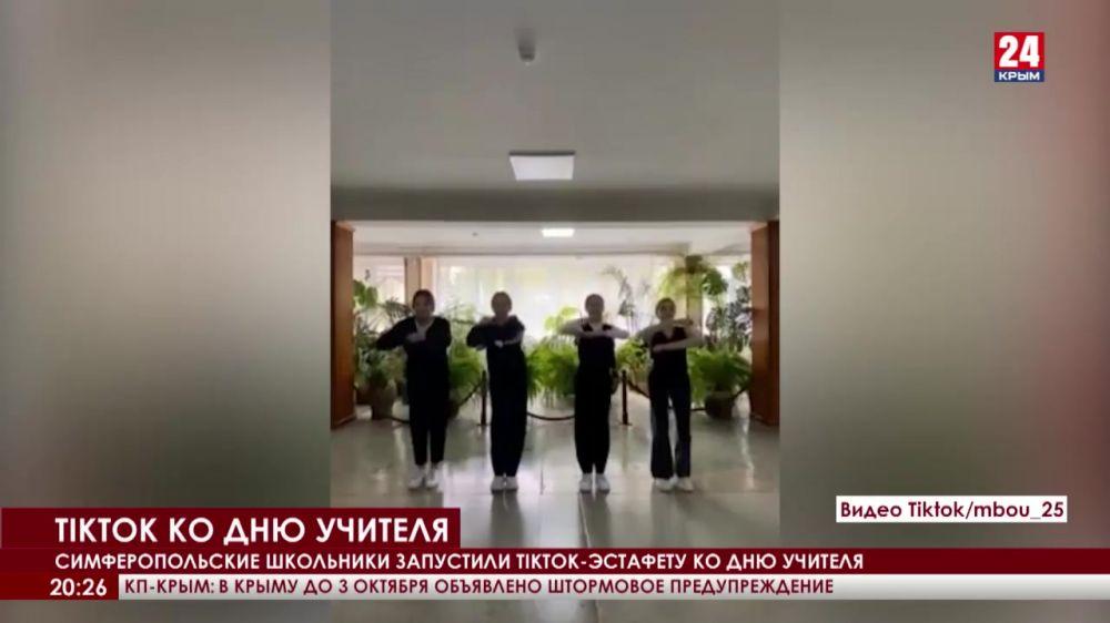 Симферопольские школьники запустили тик-ток-эстафету ко Дню учителя