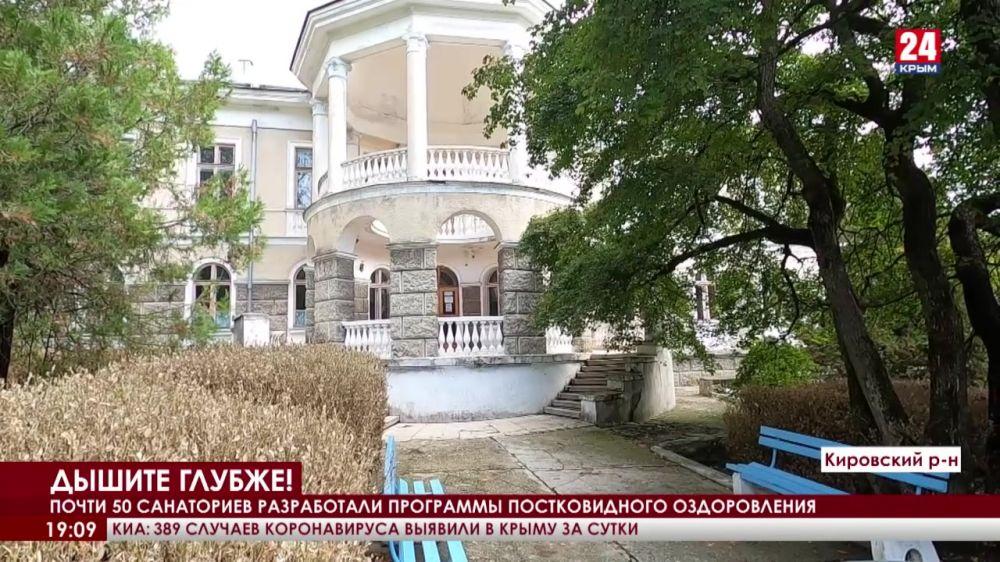 Курс на оздоровление. Крым планирует стать главным лёгочным курортом России к 2030-му году