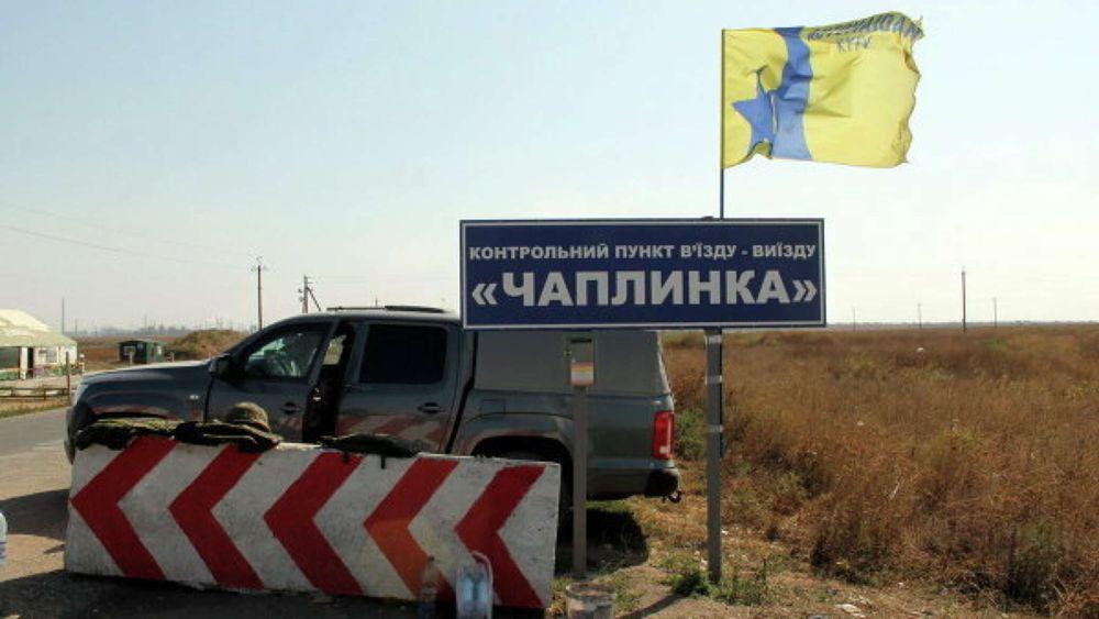 Украина навсегда закрывает пункт пропуска на границе с Крымом