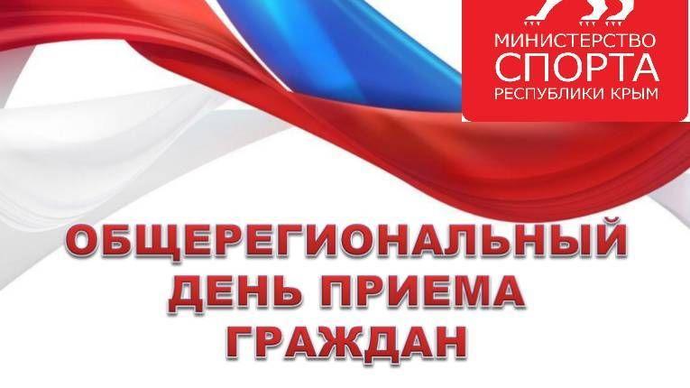 В Министерстве спорта РК состоится Общерегиональный День приема граждан