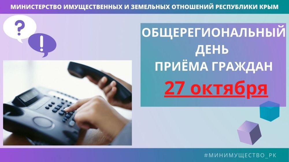 В Минимуществе Крыма 27 октября пройдет Общерегиональный день приема граждан в формате «горячей линии»