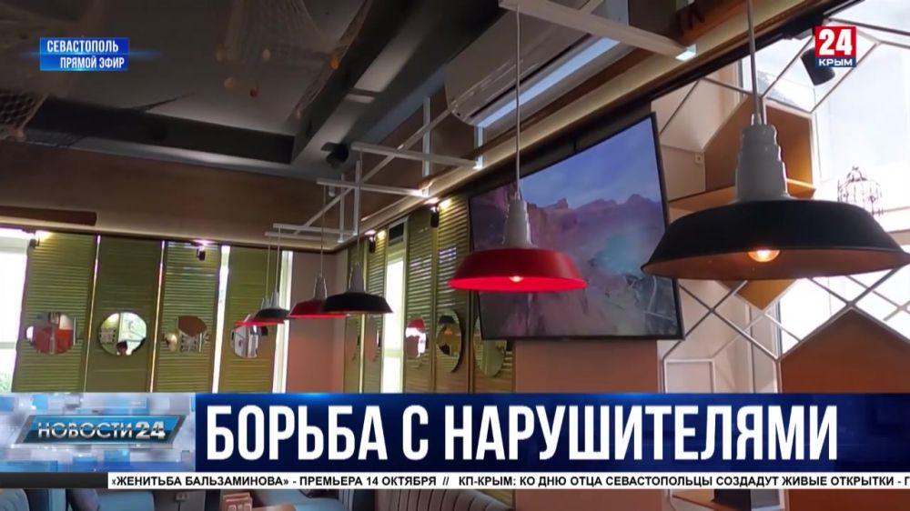 В Севастополе проверяют соблюдение ковидных ограничений
