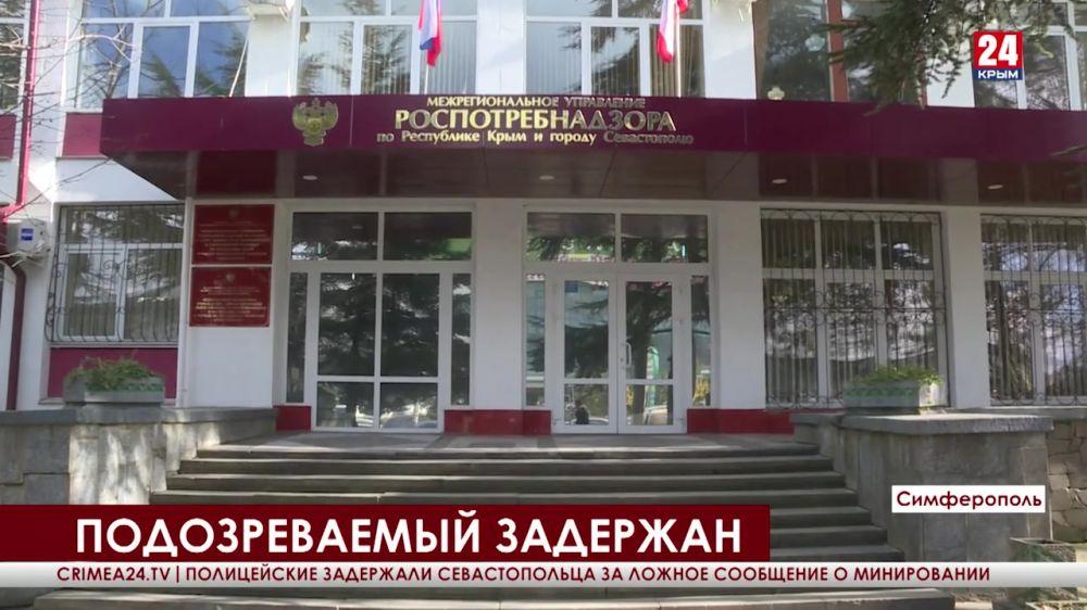 Подозреваемого в звонке с ложным сообщением о минировании здания крымского управления Роспотребнадзора задержали