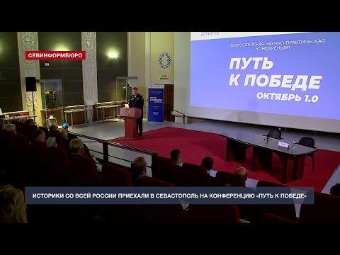 Историки со всей России обсуждают в Севастополе, с чего начался «Путь к Победе»