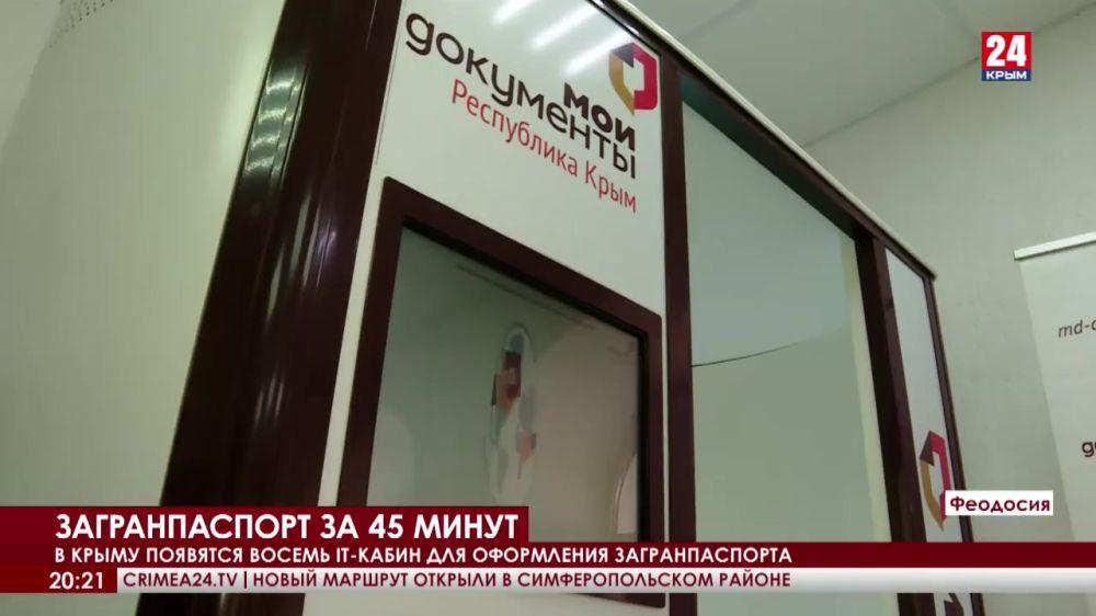 Оформить загранпаспорт быстро теперь можно в трёх «Криптобиокабинах» Крыма
