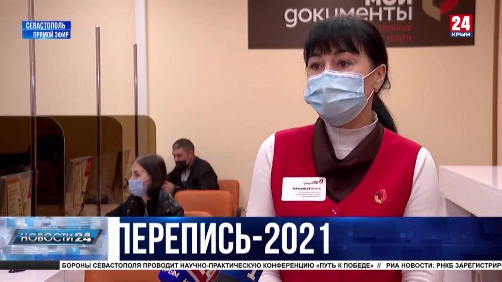 В Севастополе начали перепись населения: как внести данные о себе?
