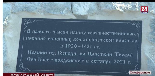 Поклонный крест открыли и осветили в селе Лозовом Симферопольского района