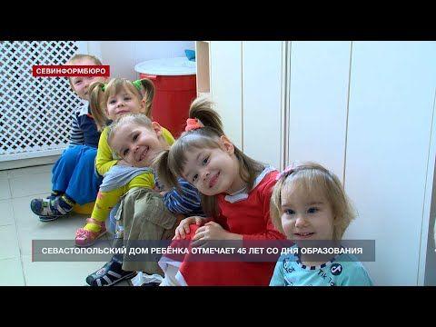 Севастопольский Дом ребёнка отмечает 45 лет со дня образования