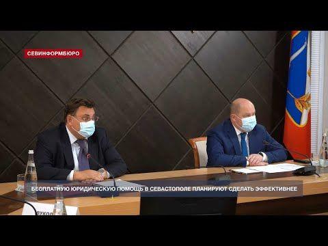 Бесплатную юридическую помощь в Севастополе планируют сделать эффективнее