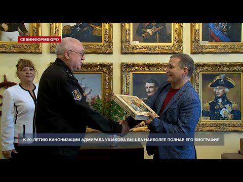 В Севастополе презентовали наиболее полную биографию Адмирала Фёдора Ушакова