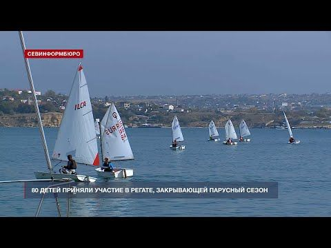 Последний в этом году региональный турнир по парусному спорту состоялся в Севастополе